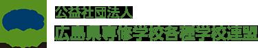 公益社団法人 広島県専修学校各種学校連盟
